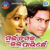 Muien Tamku Bhal Song