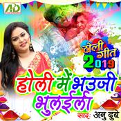 Holi Me Bhauji Bhulaili Ho Manoj Aryan Full Mp3 Song