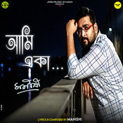 Ami EKa Manishi. Full Mp3 Song