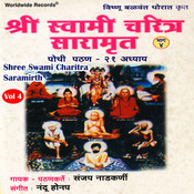 Shree Swami Charitra Saramirth - Vol. 4 Songs