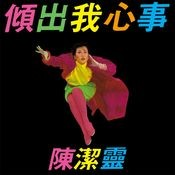 Qing Chu Wo Xin Shi (Capital Artists 40th Anniversary Series) Songs