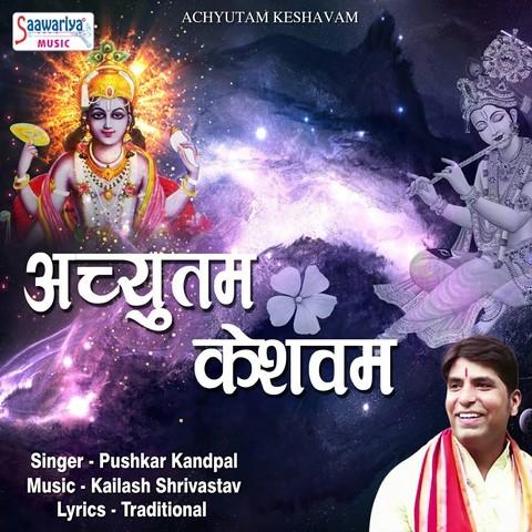achyutam keshavam Ringtone Free Download - Bhakti Gaane - Bhakti Bhajan Hindi Lyrics