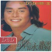 Huan Qiu Shi Ting Zhi Wang (DSD Series) Songs