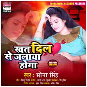 Khat Dil Se Jalaya Hoga Song