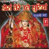 Supna Aaya Daati Da Supna Aaya Song