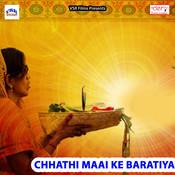 Chhathi Maai Ke Baratiya Song