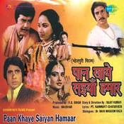 Paan Khaye Saiyan Hamar Songs