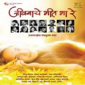 Jeevanache Geet Ga Re Cd 2 Songs