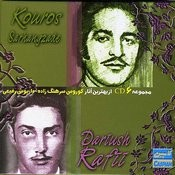 Best Of Kouros Sarhangzadeh & Dariush Rafiee - Persian Music Songs