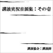 Nanbasenki?teisui Ichiryusai Song