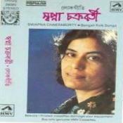 Bengali Folk Songs - Swapna Chakraborty Songs