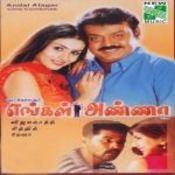 Vanathai pola tamil video songs free download.