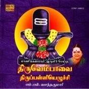 Thiruvembavai M L Vasanthakumari Songs