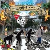 Koufuku Jitsugen Sapiens Songs