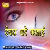 Devra Dhare Kalaaee Songs