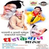 Dhadakebaj Bharud Songs