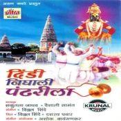 Dindi Nighali Pandharila Songs