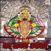 Naad Lagla Ambabai Songs