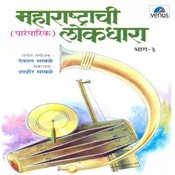 Maharashtrachi Lokdhara- Vol- 3 Songs