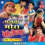 Manwa Mora Bolela Songs
