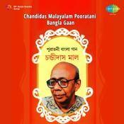 Chandidas Mal - Pooratani Bangla Gaan Songs