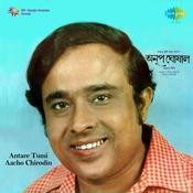 Antarey Tumi Achho - Nazrul Songs By Anup Songs