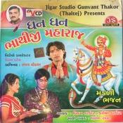 Bhathiji Bhadako Kare Song