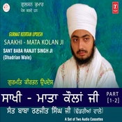 Saakhi-Mata Kolan Ji(Part 1) Songs