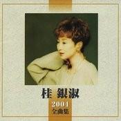 Zenkyoku-shu 2004 Songs