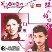 Pathe 100: The Series 4 Zui Ren De Kou Hong Songs