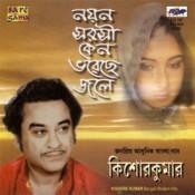 Kishore Kumar - Nayana Sarashi Keno Songs