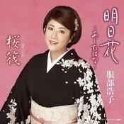 Hanaikada Song