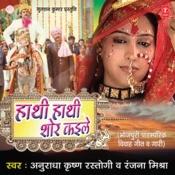 Hathi Hathi Shor Kaile Songs