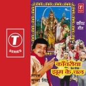 Kanwariya Jhoom Ke Chal Songs