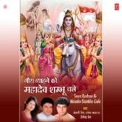 Gaura Byahne Ko Mahadev Shambhu Chale Songs