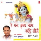 Re Man Krishna Kahi Lije Songs