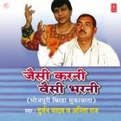 Jaisi Karni Waisi Bharni Songs