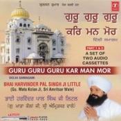 Guru Guru Guru Kar Man Mor -Vyakhya Sahit Song