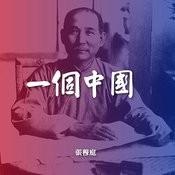一個中國 Songs