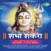 Shambho Shankara Bhaktigeete Songs