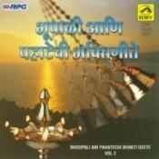 Bhoopaliani Pahatechi Bhakti Geeten Vol 2 Songs