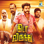 Chinnathaani MP3 Song Download- Kida Virunthu Chinnathaani