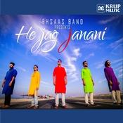 He Jag Janani Song
