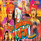Shura Bhathiji No Jung Songs
