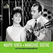 Ta Kinimatografika - Meri Lida/Manolis Hiotis Songs