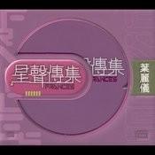 EMI Xing Xing Chuan Ji Zi Frances Yip Songs