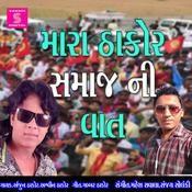 Mara Thakor Samaj Ni Vat Songs
