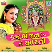 Kashtbhanjan Dev Ni Aarti Song