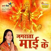 Jagrata Mai Ke Songs