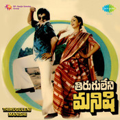 Thirugulleni Manishi Songs